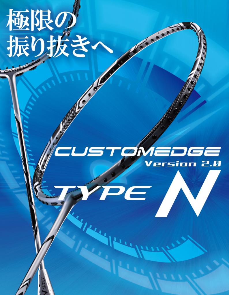 type-n_img