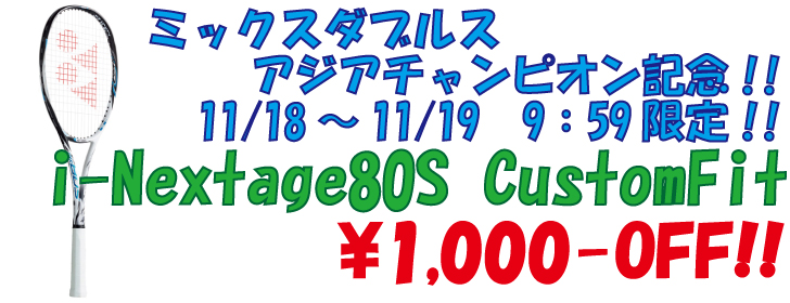inx80s_sale_1day