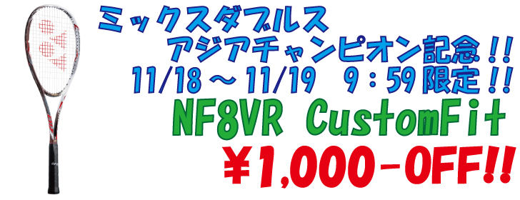 nf8vr_sale_1day
